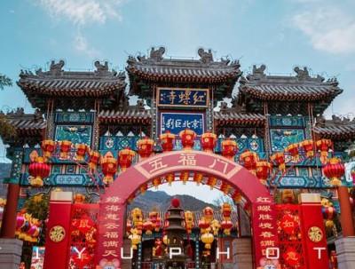 鼠年大吉!北京红螺寺祈福游园会新春攻略