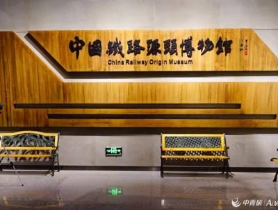 中国铁路的源头