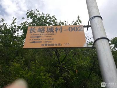 昌平长城峪村栈道