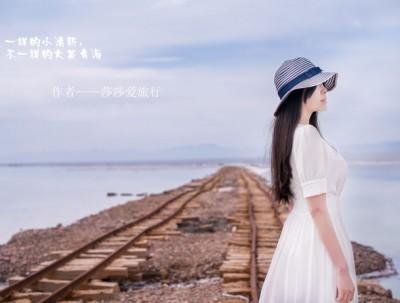 #遇见不一样的青海# 一样的小清新,不一样的大美青海