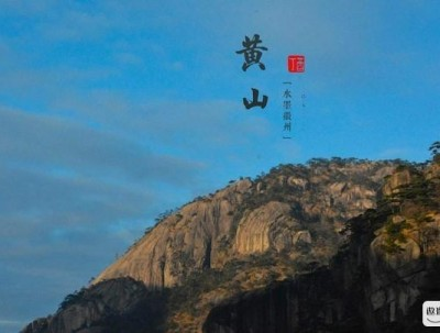 水墨徽州,诗画黄山