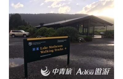 雨中健步新西兰马松森湖