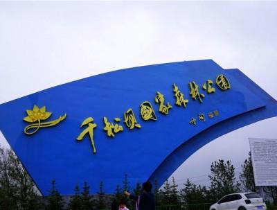 在京北第一草原,有一个隐秘的天然植物园