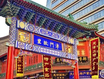 古文化街,老天津的最初象,都可以在这条街道中看到