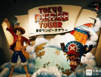 【日本】东京塔 X 海贼王主题乐园,一起去冒险吧~