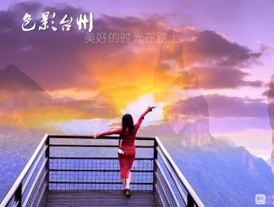 色影迷途,寻味台州6天之旅