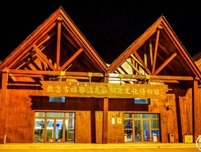 敖鲁古雅鄂温克族驯鹿文化博物馆,探秘我国最后一个游...