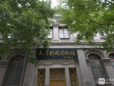 天津采风札记:天津邮政博物馆