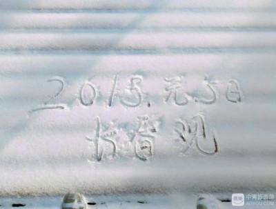 梦里长春冬听雪 陌上花开待君归 ——在长春观的冬日里邂...