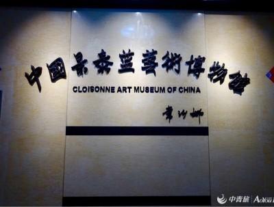 参观景泰蓝博物馆