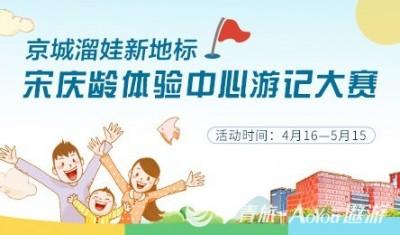 京城遛娃新地标——宋庆龄体验中心游记大赛