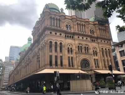 悉尼维多利亚女王大厦