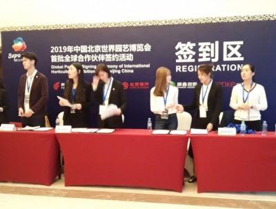 【图文直播】2019北京世园会全球合作伙伴签约