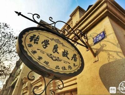 张学良故居,张学良和赵四小姐就是在天津相识,并在这...