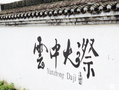 """景宁""""云中大漈""""大际村"""