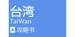 台湾·攻略