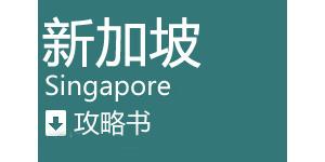 新加坡·攻略