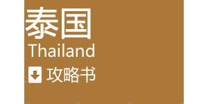 泰国·攻略