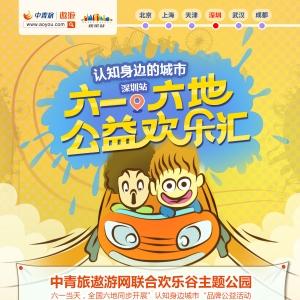 深圳:认知身边的城市·六一六地欢乐汇